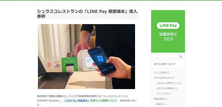 LINE Pay 導入事例 レストラン