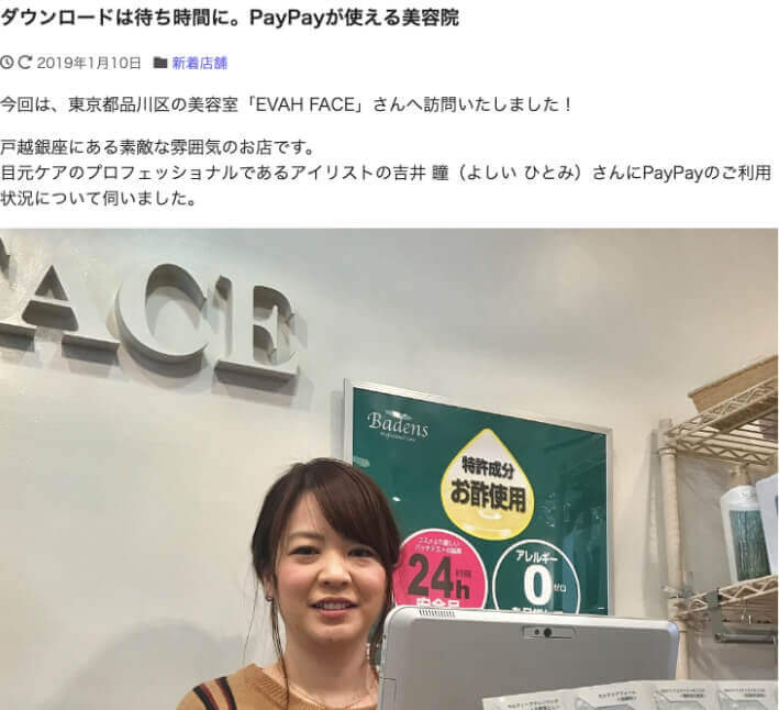 PayPay 導入事例