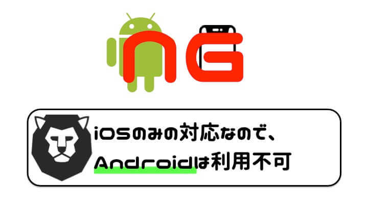 AirPAY 導入 Android