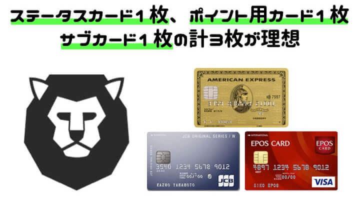 クレジットカード 使い分け 3枚 組み合わせ
