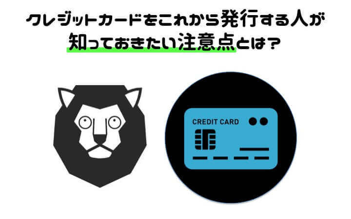 クレジットカード 持ってない 注意点