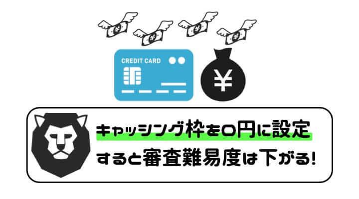 作りやすいクレジットカード キャッシング