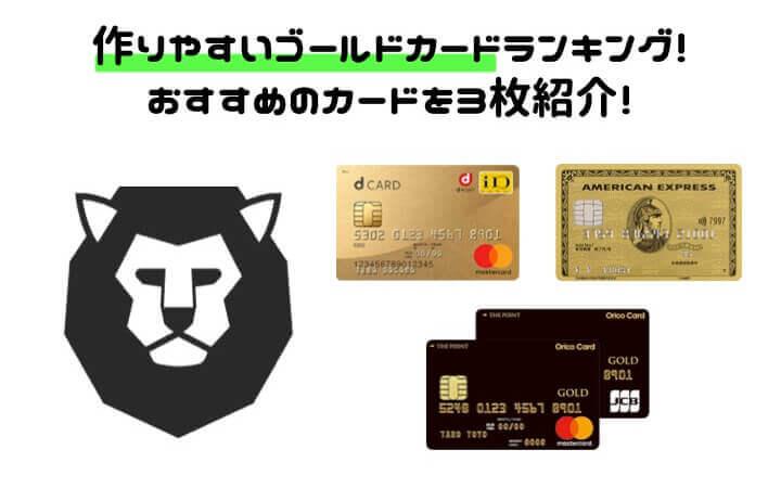 作りやすいゴールドカード ランキング