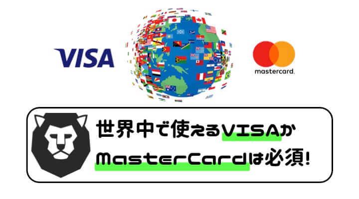 クレジットカード使い分け 国際ブランド