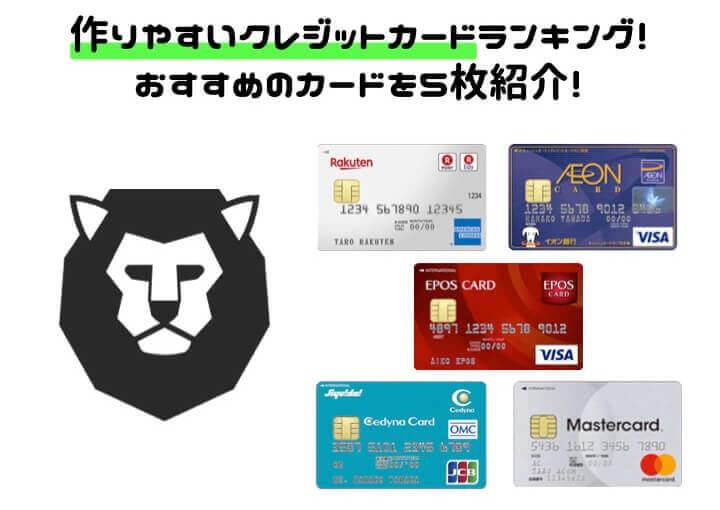 作りやすいクレジットカード ランキング
