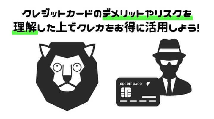 クレジットカード 得 デメリット