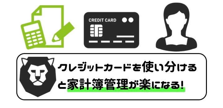 クレジットカード使い分け 家計簿