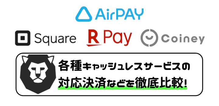 AirPAY 導入 他社キャッシュレス決済サービス 比較