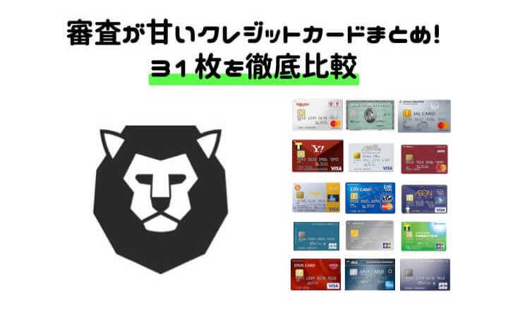 審査の甘いクレジットカード