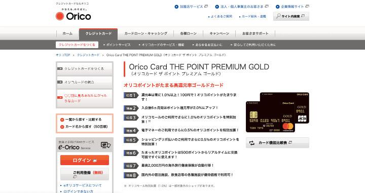 作りやすいクレジットカード Orico Card THE POINT PREMIUM GOLD公式サイト