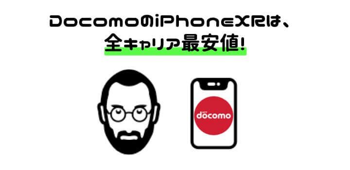 iPhoneXR 値下げ docomo