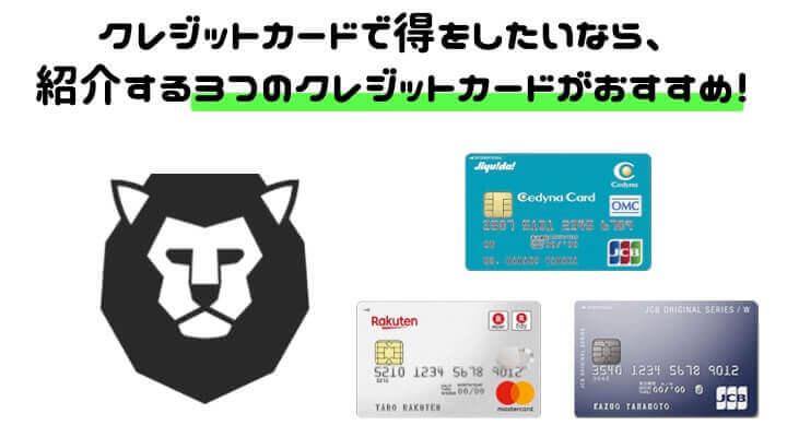 クレジットカード 得 おすすめ