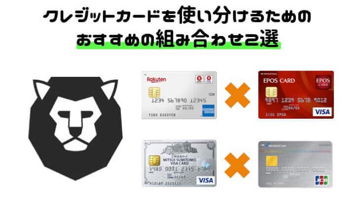 クレジットカード 使い分け 2枚 組み合わせ