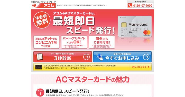 クレジットカード 無職 アコムACマスターカード公式サイト