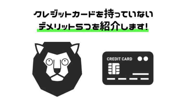クレジットカード 持っていない デメリット