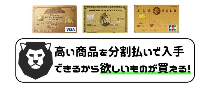 クレジットカード 持ってない 社会人 ゴールドカード