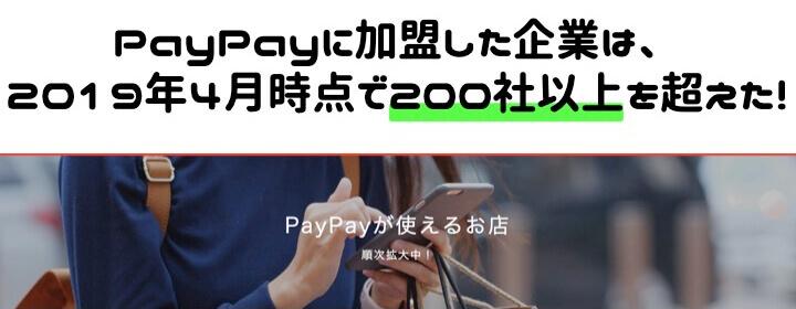PayPay 加盟企業数 急増