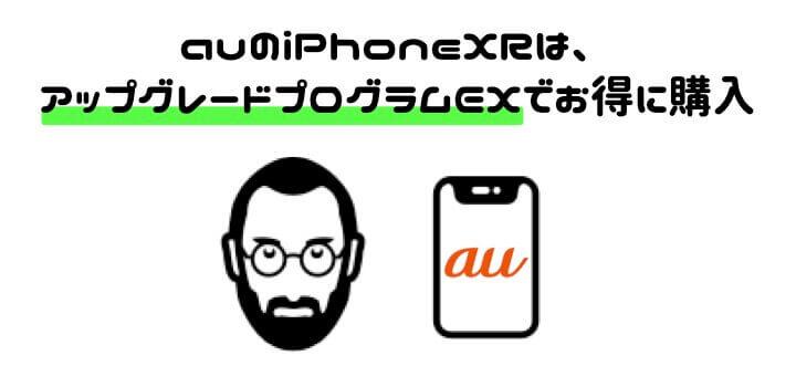 iPhoneXR 値下げ au