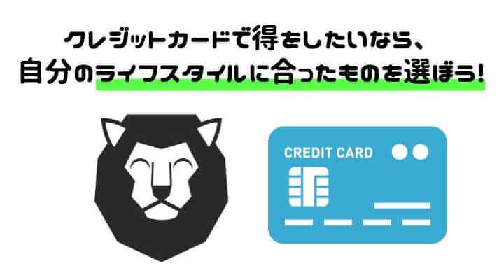 クレジットカード 得 使い方