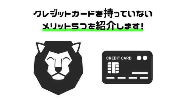 クレジットカード 持ってない 発行 メリット