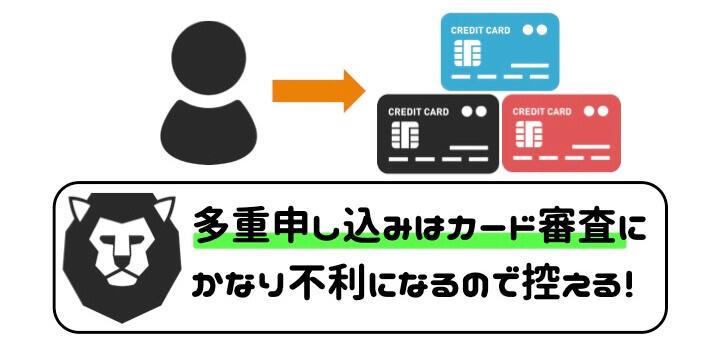 作りやすいクレジットカード 多重申し込み