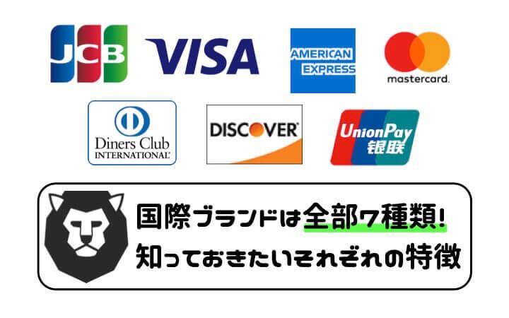 クレジットカード 選び方 国際ブランド