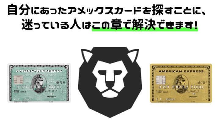 アメックス クレジットカード 選び方