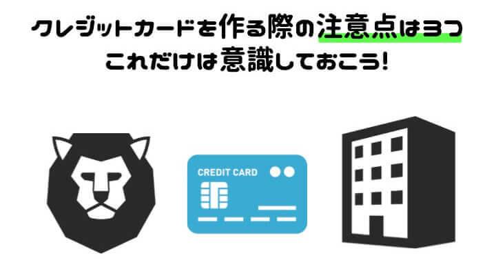 クレジットカード 作り方 注意点