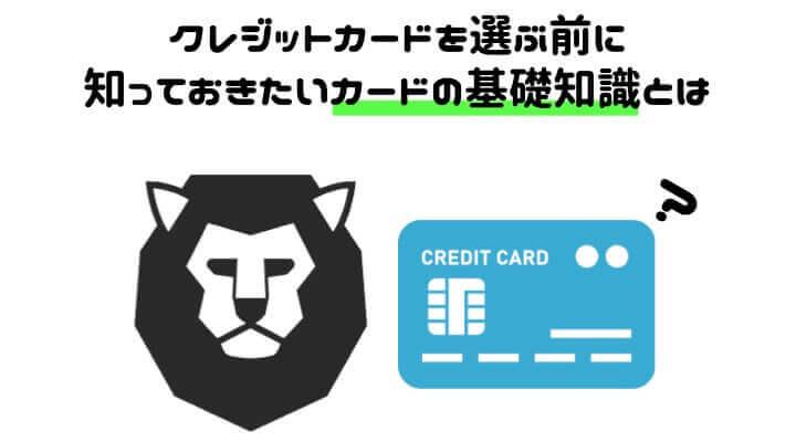 クレジットカード 選び方 基礎知識