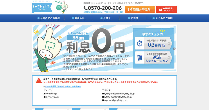 審査 甘い キャッシング ライフティ公式サイト