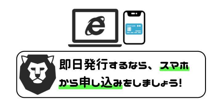 クレジットカード_作り方_即日_必要書類