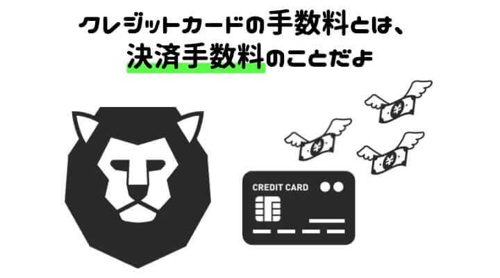 クレジットカード 手数料とは