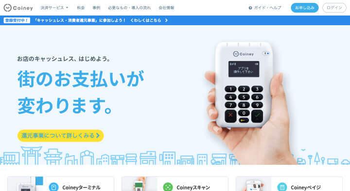 クレジットカード 手数料 比較 Coiney公式サイト