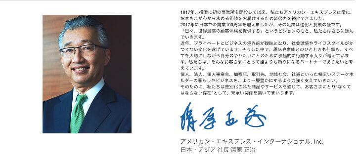アメリカン・エキスプレス・インターナショナル, Inc. 日本・アジア 社長 清原 正治