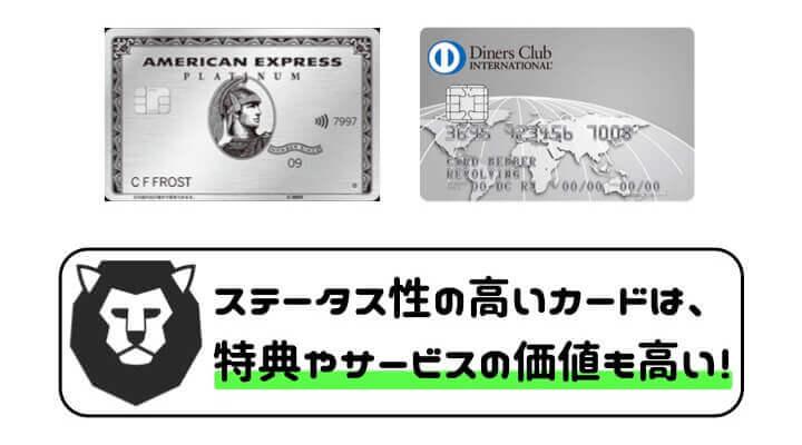 クレジットカード 選び方 ステータス 特典