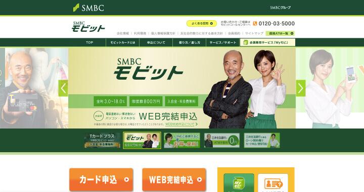 即日 キャッシング SMBCモビット