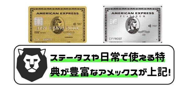 アメックス クレジットカード ステータス
