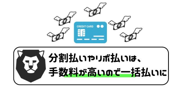 クレジットカード 作り方 リボ払い