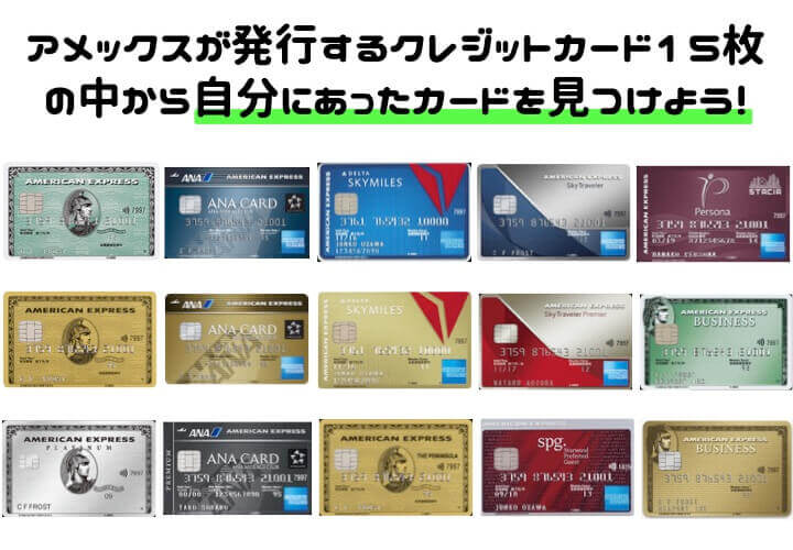アメックス クレジットカード 種類