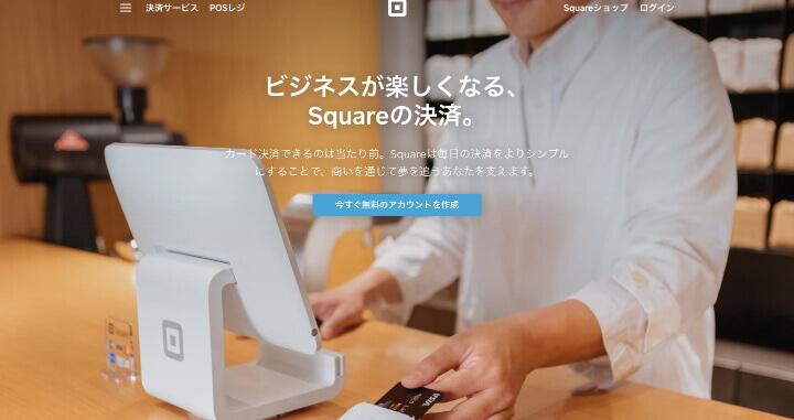 クレジットカード  手数料 比較 Square公式サイト