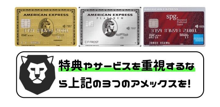 アメックス クレジットカード 特典