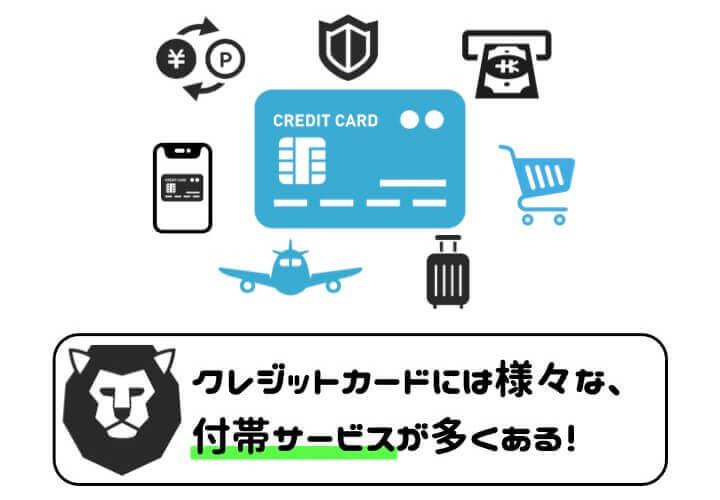 クレジットカード 選び方 付帯サービス