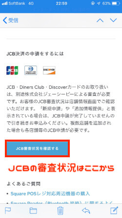 Square 導入 JCB審査 メール