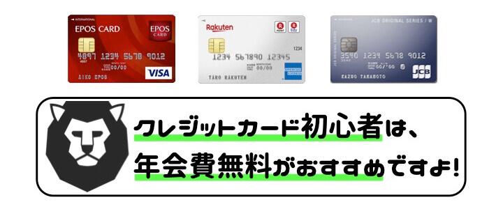 クレジットカード 作るなら 年会費無料