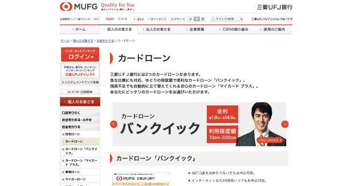 キャッシング 金利 安い 三菱UFJ銀行カードローン公式サイト