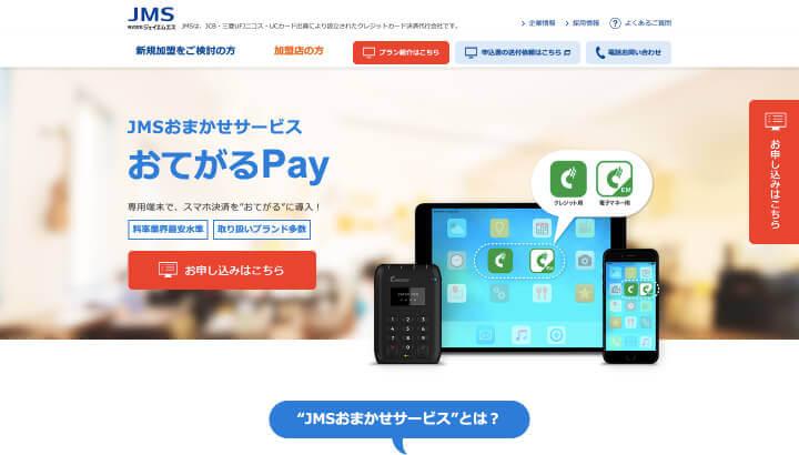 おてがるPay 導入 公式サイト