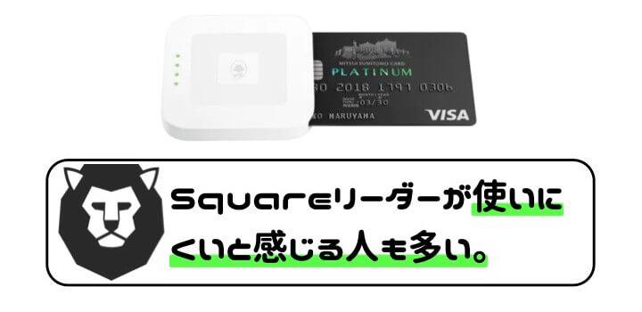 Square 導入 SquareReader 使いにくい