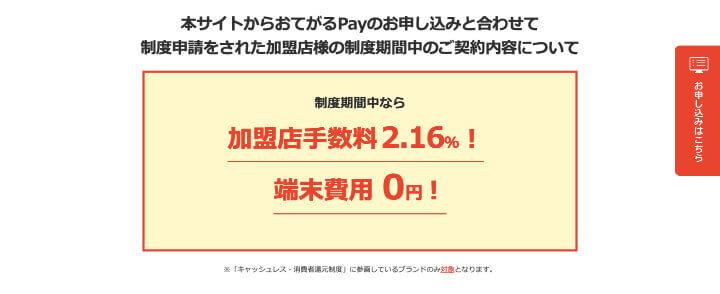おてがるPay 導入 キャッシュレス・消費者還元制度