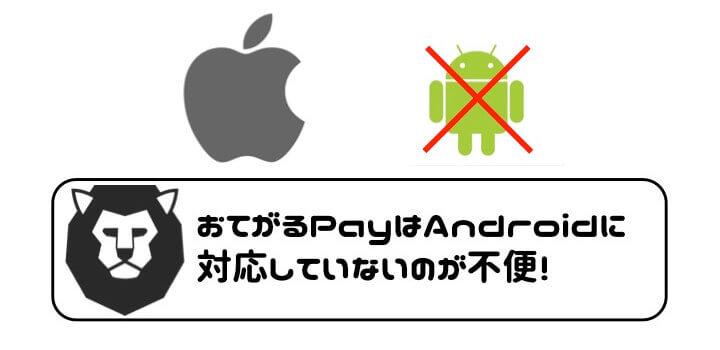 おてがるPay 導入 Android