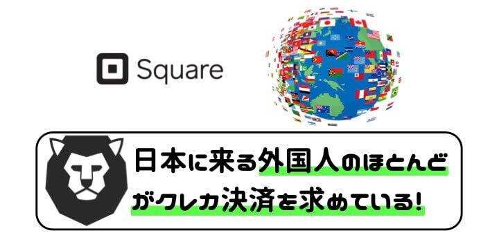 Square 導入 インバウンド対策